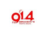 四川成都电台交通广播广告