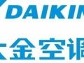 欢迎访问台州大金空调售后服务维修电话-各官方网站受理中心
