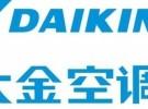 欢迎访问绍兴大金空调售后服务维修电话-各官方网站受理中心