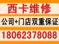 宜昌西卡公司承接防水工程 背水面施工,维修各类漏水疑难杂症