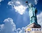 君行天下旅游网-纽约 华盛顿 波士顿美东经典豪华6日游