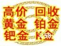 南阳镇平唐河新野邓州方城黄金回收高价回收钯金铂金K金
