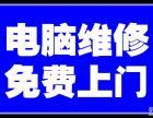 王家湾陶家岭万科汉阳国际附近修电脑装系统