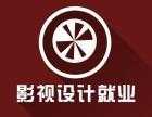 沈阳影视后期培训沈阳视频剪辑培训AE PRE C4D