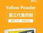 仟湖OF傲深第三代黄药粉5g/包进口黄粉OF黄粉水族药品