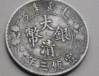 重庆丰都在哪儿可以鉴定大清钱币
