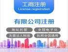杭州工商注册提供实际注册地址,股权变更