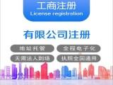 杭州注册公司 代办注册公司 快速注册 提供地址
