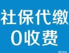 北京专业社保代缴跨年补缴