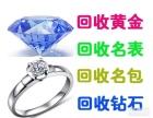 南昌奢侈品回收,二手名表交易回收就找南昌名表会
