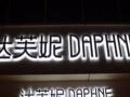 松江荣乐路-灯箱广告牌.发光字.喷绘招牌.标牌