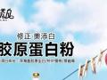 【修正美添白】加盟官网