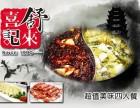 加盟一家舒来喜鱼火锅店总投资下来多少费用