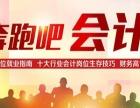 深圳会计学习财务管理 全盘做账流程-深圳仁和会计培训学校