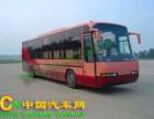 汽车票/南京到宜宾县汽车13701455158豪华卧铺大巴
