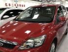 福特 福克斯两厢 2009款 1.8 自动 时尚型首付八千爱车开