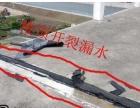 唐山专业外墙防水 屋顶防水 地下室防水