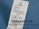 吊牌合格证打印机产品合格证专用打印机
