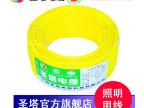 【企业集采】 BV1平方 铜芯聚氯乙烯绝缘电线 圣塔电缆