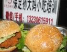安国地区有教汉堡技术的培训班吗 徐水孙大妈快餐技校