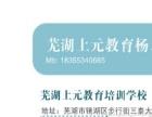 芜湖上元教育英语四六级培训班芜湖上元专业英语培训机构