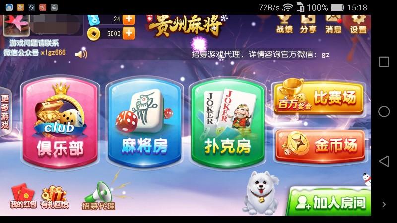 手机棋牌游戏开发手机棋牌游戏定制手机棋牌游戏代理