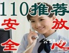 杭州本地110备案/开锁换锁/开汽车锁保险柜/换锁芯
