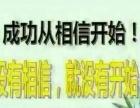 连云港婚庆生意,年赚30万以上,找当地项目合作人
