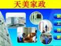 专业高效别墅精细保洁/工程保洁/家庭保洁/开荒保洁等