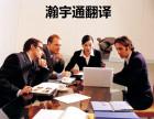 北京翻译公司哪家好,专业正规瀚宇通