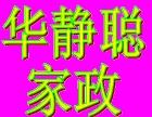 华静聪家政常年培训月嫂 育儿师 催乳师