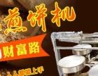 全自动老味六鏊子导热油煎饼机加盟 面食