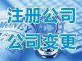 代理注册南昌高新区公司 西湖区公司注册 东湖区公司注册