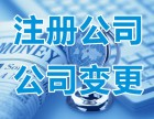 郑州内资和外资成立分公司