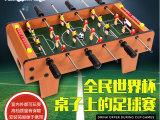 翔骏66006室内桌面游戏足球桌亲子互动六杆小人足球室内儿童玩具