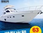 63尺意大利进口三层亚龙湾游艇租赁游艇出海