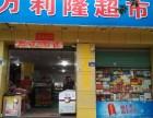 泉州清濛开发区新城旺角超市转让