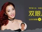 广东中山学双眼皮培训技术培训较权威学校正规学校