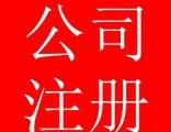北京丰台区公司注册!公司转让!公司收购!公司变更!代理记账!