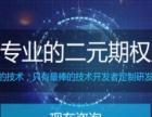 微盘交易系统开发_牛匠在线 10年软件开发经验