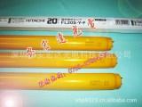 日立黄色 防紫外线灯 FL20S.Y-F