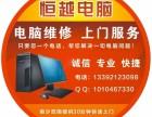 南沙区 电脑上门维修 网络维护(南沙恒越电脑)