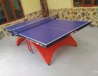 出售9成新乒乓球台 原价7999元 割爱相让