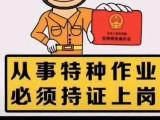 上海电工-焊工-叉车-行车-起重机培训考证复审