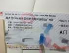周杰伦演唱会7.24广州