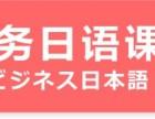 重庆日语培训 番西教育 商务日语课程