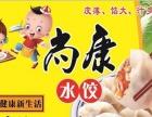 宁夏尚康专业饺子包子加盟连锁店加盟 中餐