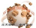 杭州国际快递公司寄件,上城区哪家快递公司发货到韩国快
