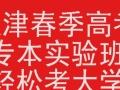天津春季高考高中班招收初中高中毕业生轻松考大学