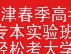 天津春季高考高中班招收初中高中畢業生輕松考大學